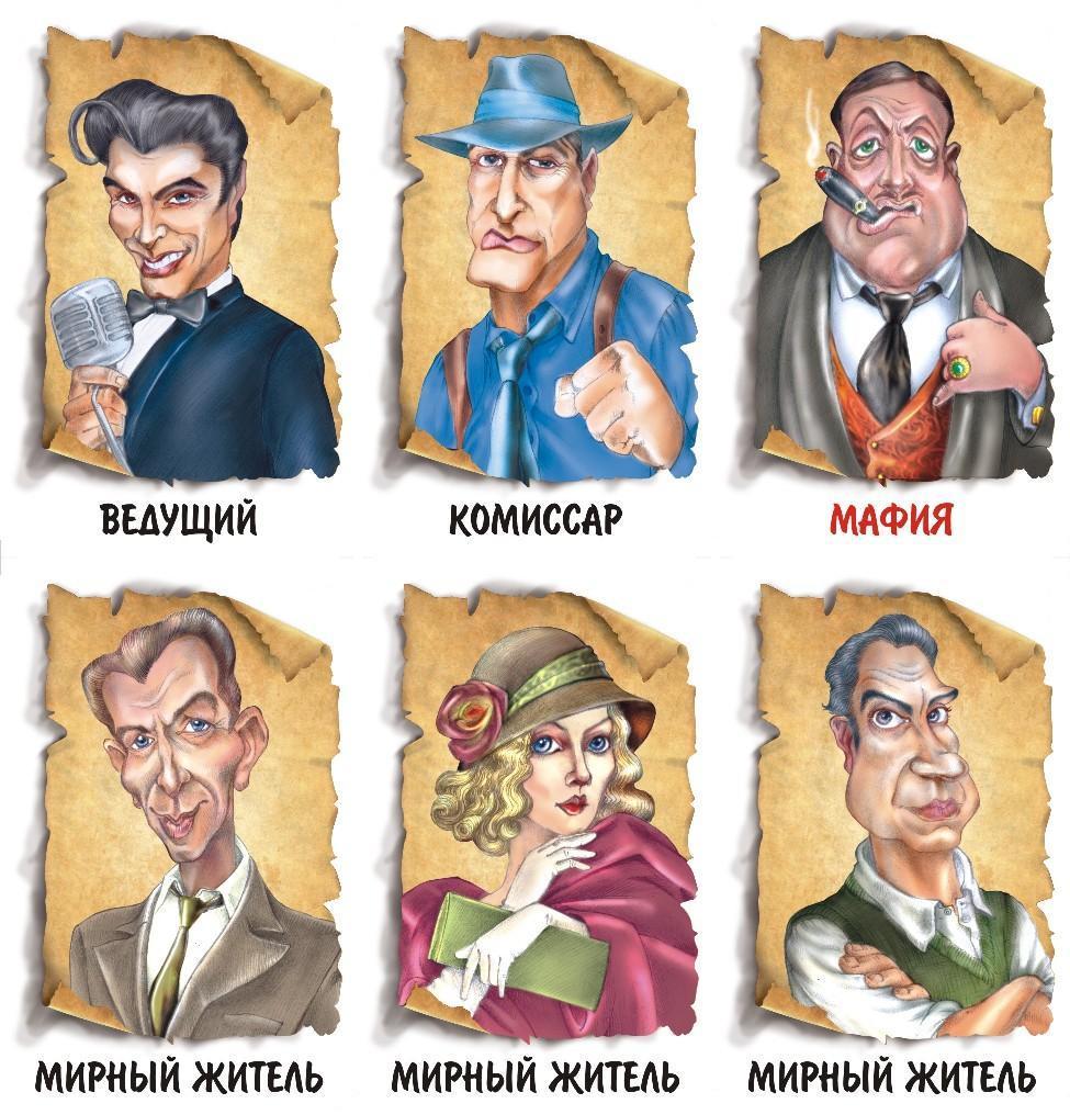 igroki-mafii